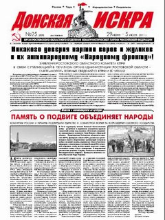 Газета Донская искра